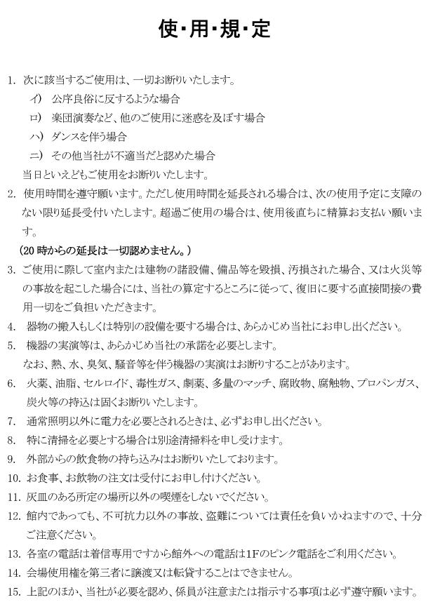 ご利用規定 - 三泉商事株式会社